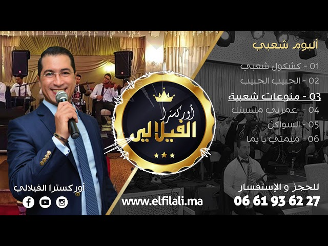 Album Chaabi (Track03) - Orchestre El Filali ألبوم شعبي - أوركسترا الفيلالي