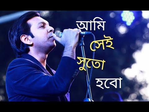 Download Ami Sei Shuto Hobo II TAHSAN II Uddeshsho Nei II Bangla Song