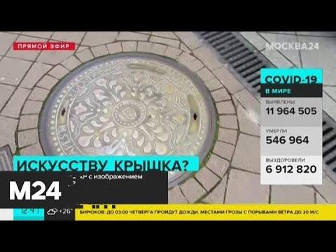 В РПЦ осудили изображение Георгия Победоносца на люках - Москва 24