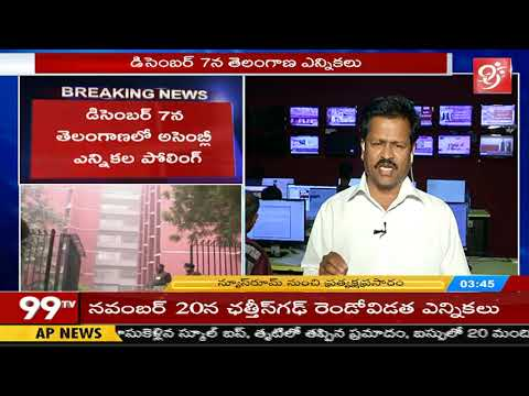 తెలంగాణ ఎన్నికలకు నవంబర్ 12న నోటిఫికేషన్ - Political Analysis over EC Press Meet - 99TV - 동영상
