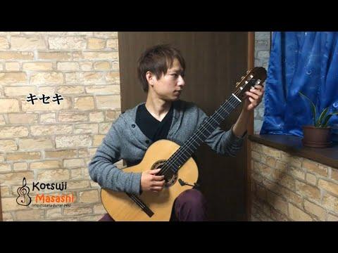 【TAB有】キセキ - GReeeeN - (Solo Guitar)