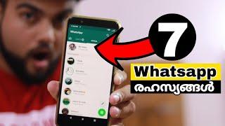 Whatsappൽ ഇതു ഒക്കെ നിസാരം ? Whatsapp 7 Hidden tricks ? Gb ഒക്കെ വേണോ ഇനി ?