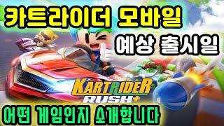 카트라이더 러쉬 플러스(모바일) 출시 임박! 예상 공개…