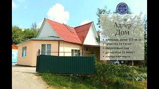 Купить дом с садом в Сочи|Продажа дома в Адлере|Сочи Солнечный центр|8 800 302 9550
