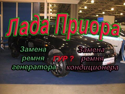 Замена ремня генератора на Приоре с кондиционером. ГУР. #АлексейЗахаров, Авто - ремонт