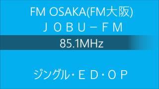 FM OSAKA ジングル・クロージング・オープニング2015年