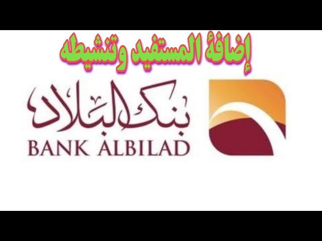 طريقة اضافة المستفيد وتنشيط المستفيد في بنك البلاد 1442 الفيديوا الاول Youtube