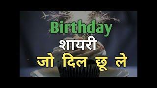 जन्मदिन शायरी 2019 ||  Happy Birthday Wishes Video 2019|| Shayari Listen