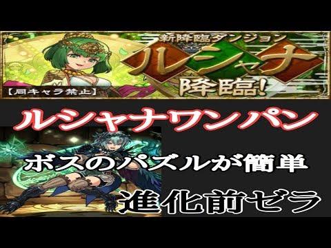 【パズドラ実況】 ルシャナ降臨 進化前ゼラ ボスワンパンの楽々攻略!