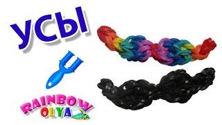 УСЫ из резинок на рогатке без станка. Фигурки из резинок | Rainbow Loom Charm