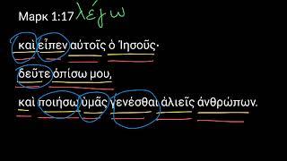 Марк 1:17. Уроки древнегреческого. Читаем и разбираем Новый Завет