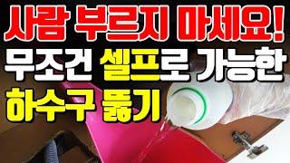 싱크대 하수구 뚫기  - 셀프로  배수구 청소하는 법
