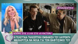 Λαυρέντης Μαχαιρίτσας: Στο X Factor η τελευταία τηλεοπτική εμφάνισή του - Ευτυχείτε! | OPEN TV