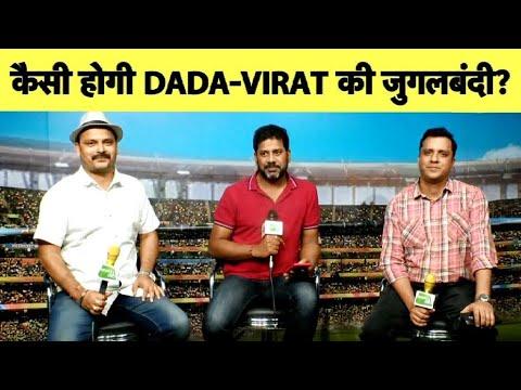 Aaj Ka Agenda: क्या Sourav Ganguly और Virat Kohli की जुगलबंदी भारत को T20 World Cup जीताएगी?