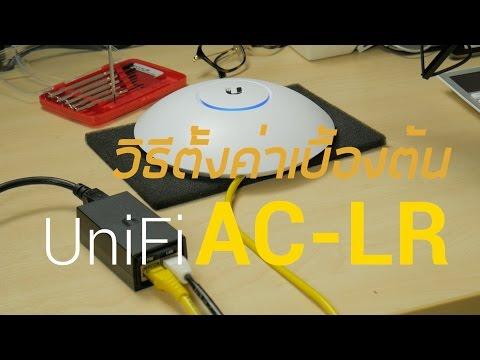 วิธีการตั้งค่า Ubiquiti UniFi AC LR เบื้องต้น by highwireless #EP.2