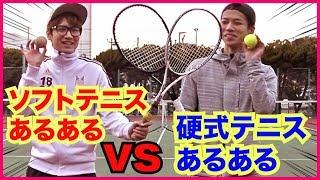 ソフトテニスあるあるVS硬式テニスあるあるやってみた(SOFT TENNIS VS TENNIS)