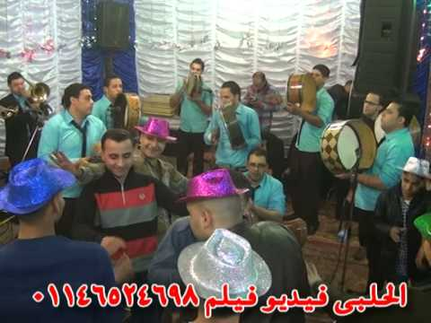 فيديو الحلبى م / وليد الحلبى 01146524698 والموسيقار سامح المصرى فرحة العجوانى