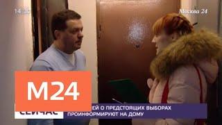 Смотреть видео Информационная кампания к выборам президента стартовала в Москве - Москва 24 онлайн