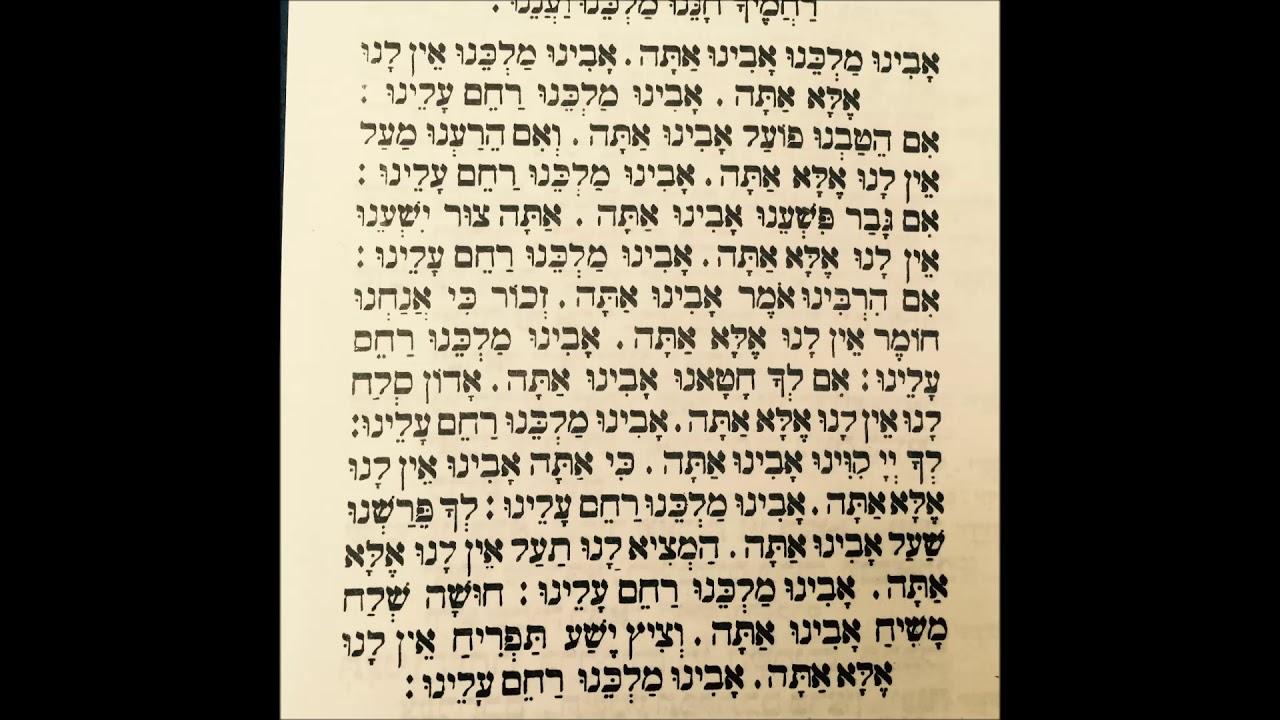 """הרב שמעון חירארי זצוק""""ל בסליחות שפתי רננות- אבינו מלכנו"""