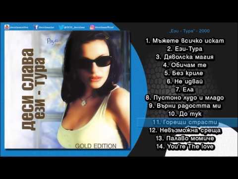 Desi Slava  Goreshti strasti / Деси Слва  Горещи страсти AUDIO