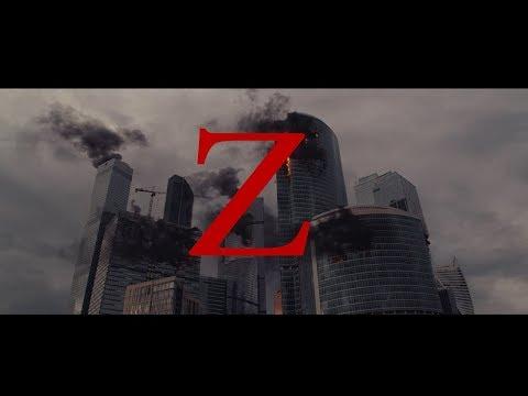 Z (2017) │ Зомби фильм  │ Короткометражка │ Ужасы │ Смотреть онлайн бесплатно
