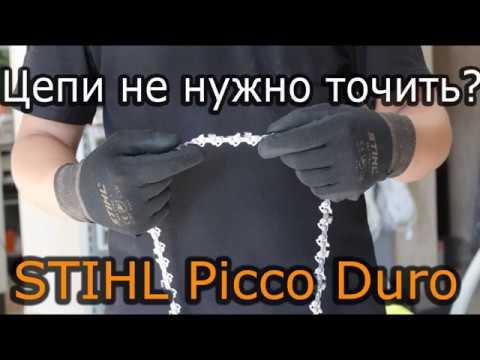 ✅Цепь для бензопилы STIHL Picco Duro. Saw Chain STIHL Picco Duro.