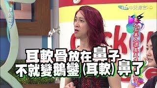 2015.06.11康熙來了 是人工美人還是天生整形臉II?! thumbnail