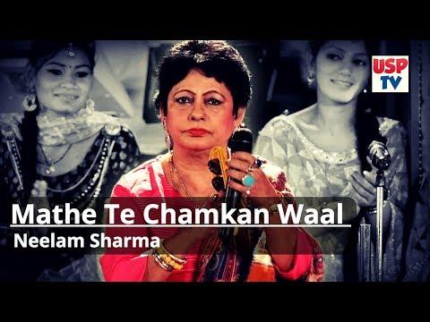 Mathe Te Chamkan Waal   Punjabi Wedding Folk Song   Din Shagna Da   Neelam Sharma
