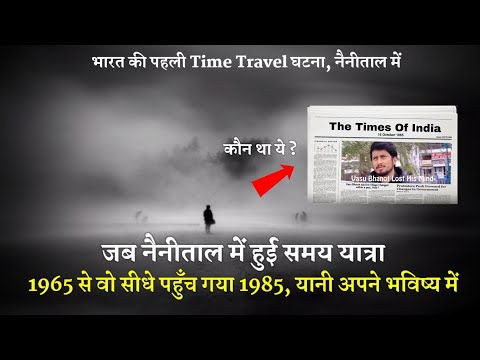 Time Travel In Nainital | Nainital Parallel Universe Incident |  First Time Travel In India