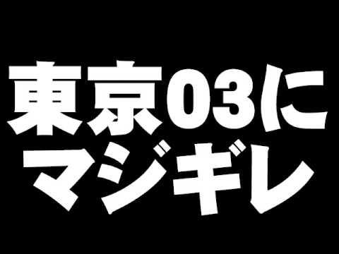 東京 03 怒 られる