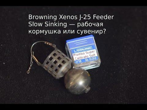 Browning Xenos Feeder /& Slow Sinking Feeder