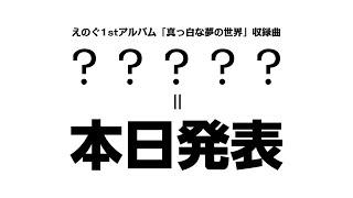 【最新情報】1stアルバム収録曲「?????」の内容を発表!さらにボイスドラマのジャケットも・・・【えのぐ】