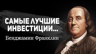 Гениальные Цитаты Бенджамина Франклина