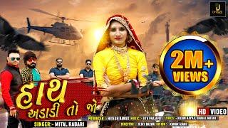 Hath Adadi To Jo Ⅰ Mital Rabari Ⅰ હાથ અડાડી તો જો Ⅰ HD VIDEO Ⅰ Latest Gujarati Song 2019