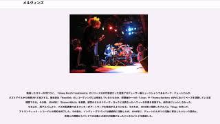 #アメリカ合衆国のヘヴィメタル・バンド #アメリカ合衆国のパンク・ロック・バンド #アメリカ合衆国のオルタナティヴ・ロック・バンド #オルタナティヴ・メタル・バンド #ハードコア・ ...