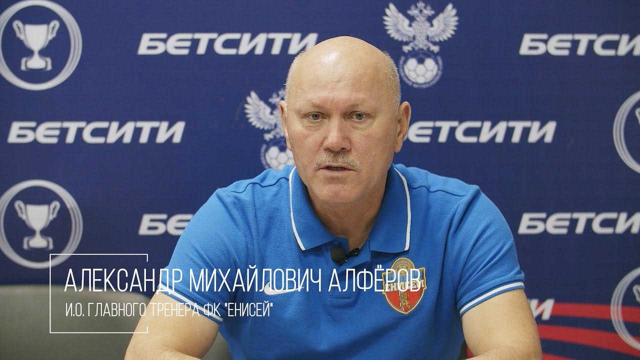 ЕНИСЕЙ ТВ | «Енисей» - «Спартак»: пресс-конференция