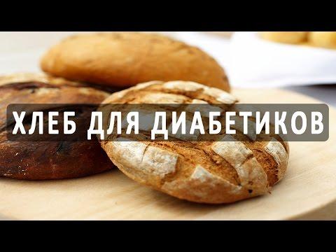 кулинарные рецепты при повышенном сахаре
