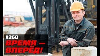 Почему добывать нефть – это не стыдно, а здорово (Время-вперёд! #268)