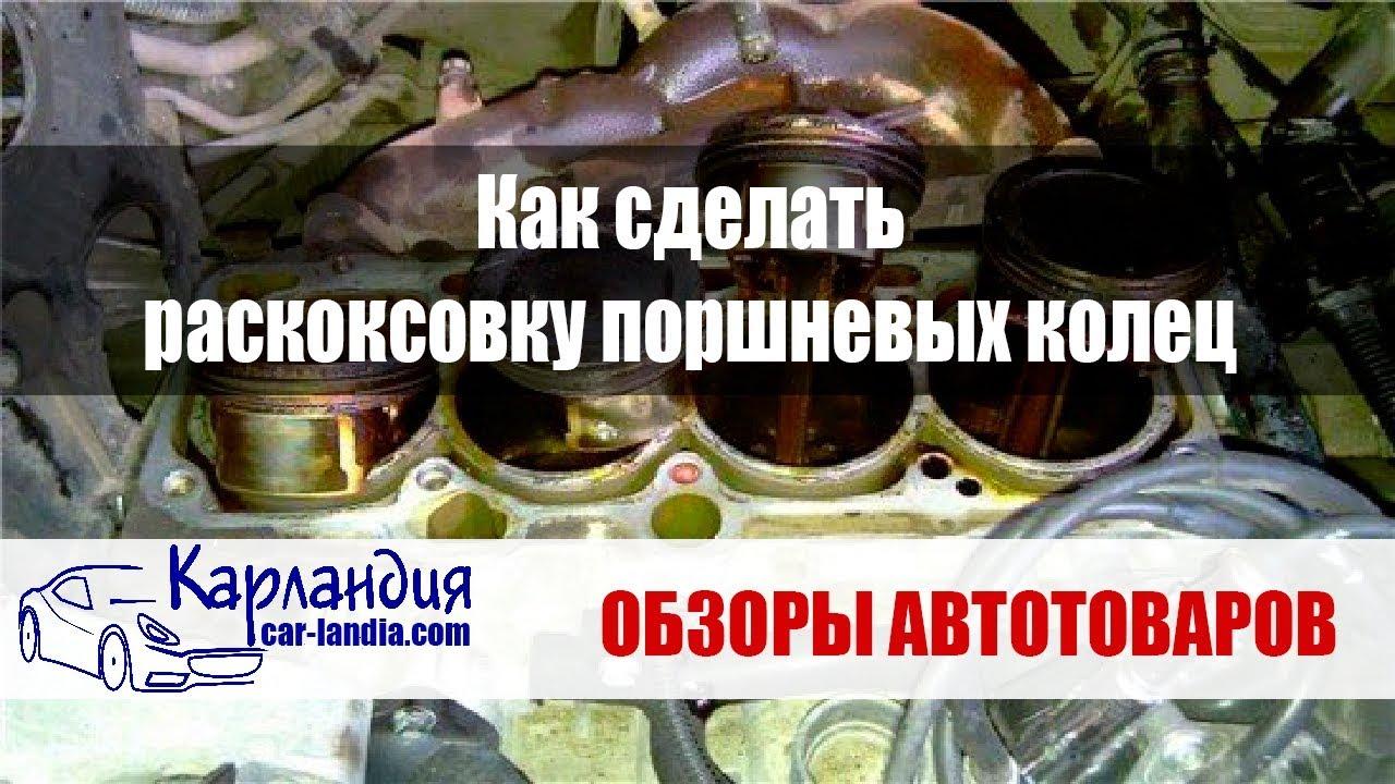 Раскоксовка маслосъемных колец своими руками фото 649