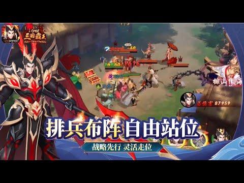 OMG!三国霸王 新马版 – Gods of Three Kingdoms