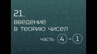21.4. Введение в теорию чисел. Уравнения в целых числах (часть 1). Диофантовы уравнения.