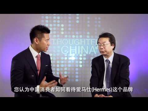 """Let's Talk Disruption-Luxury Seminar"" - Thoughtful China"