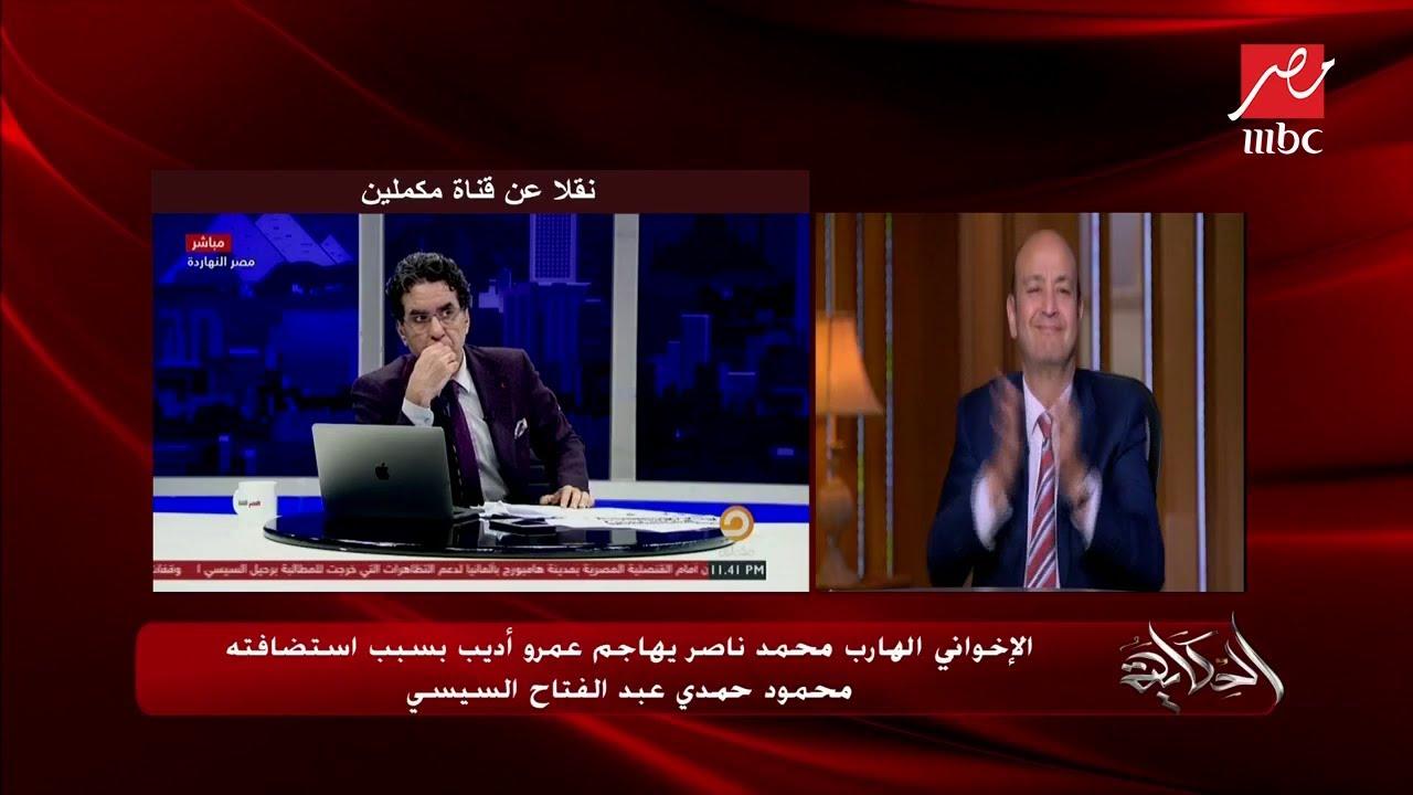 #الحكاية | عمرو أديب يسخر من هجوم الإرهابي الهارب محمد ناصر عليه