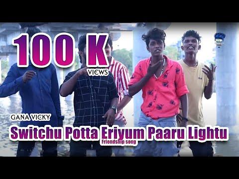 switchu-potta-eriyum-paaru-lightu-!!!- -friendship-song- -gana-vicky-93440-79783 -pullingo-media