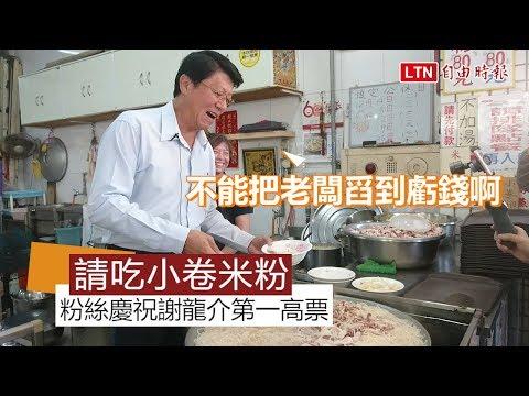 謝龍介奪台南市議員第一高票 粉絲請吃百碗小卷米粉