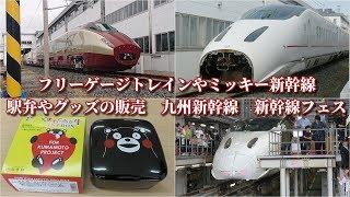 九州新幹線 新幹線フェスタに行ってきた。