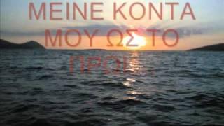 Repeat youtube video ΜΕΙΝΕ ΚΟΝΤΑ ΜΟΥ ΑΠΟΨΕ ΚΟΡΡΕ.wmv