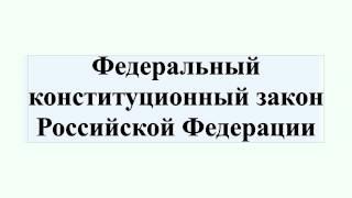видео ФЕДЕРАЛЬНЫЙ ЗАКОН РОССИЙСКОЙ ФЕДЕРАЦИИ