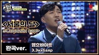 [완곡ver.] 몽골어로 듣는 김건모 - 서울의 달 (…