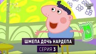 Шмепа дочь нардепа   Политическая пародия серия 3